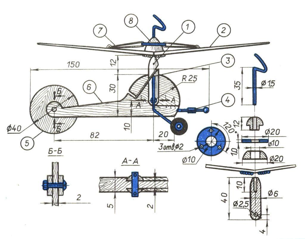 Вертолет своими руками по чертежам