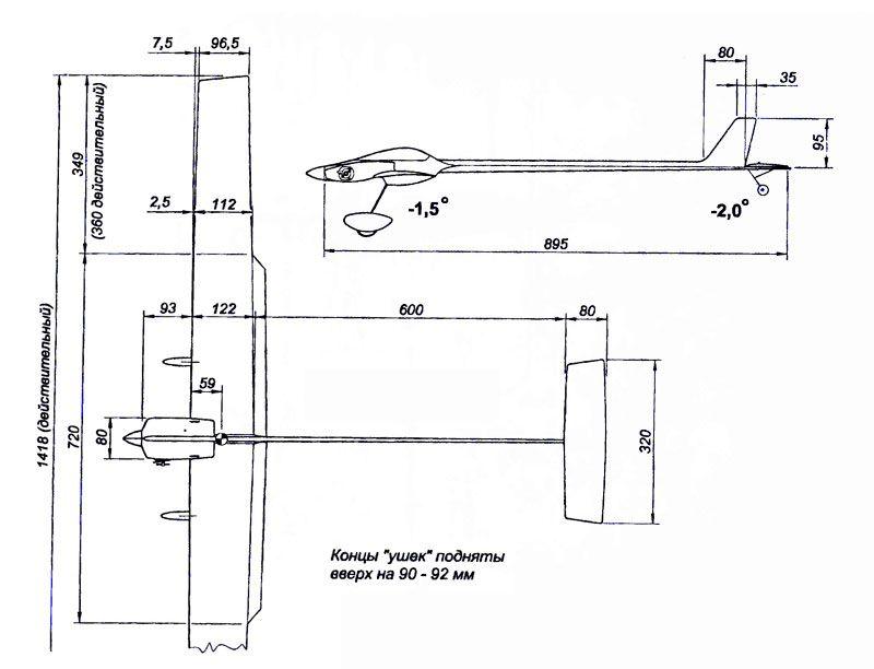 Радиоуправляемый мотопланер