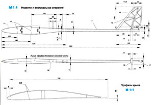 Фюзеляж и вертикальное оперение планера